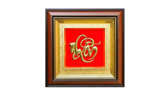 Tranh chữ Nhẫn mạ vàng nên treo ở đâu hợp phong thủy?